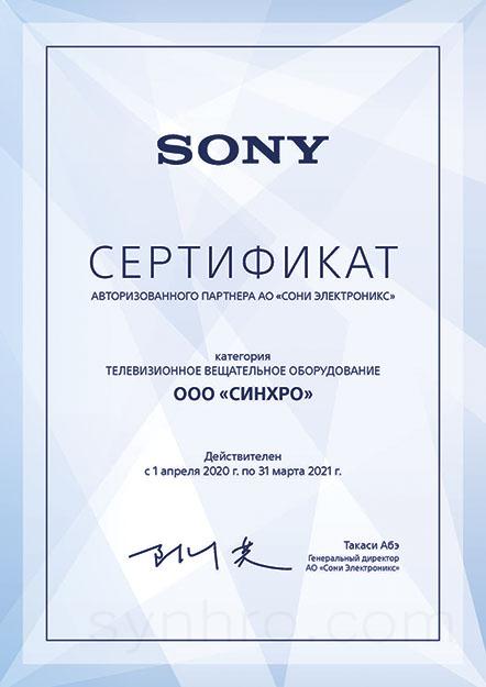 SONY BP-U100