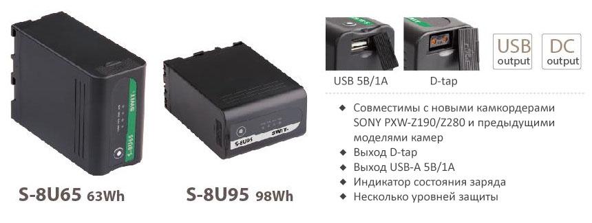 Новые аккумуляторы SWIT S-8U65 и S-8U95